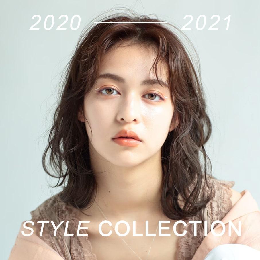 2020-2021 スタイルコレクション